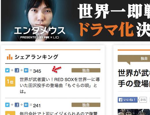 世界が武者震い!RED SOXを世界一に導いた田沢投手の登場曲「もぐらの唄」とは。