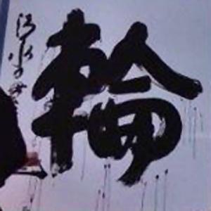 今年の漢字「輪」でMIX