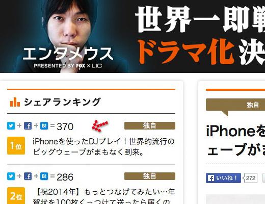 iPhoneを使ったDJプレイ!世界的流行のビッグウェーブがまもなく到来。