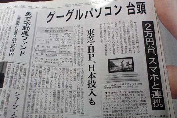 「グーグルパソコン台頭 2万円台、スマホと連携」日本経済新聞(2014年1月7日)