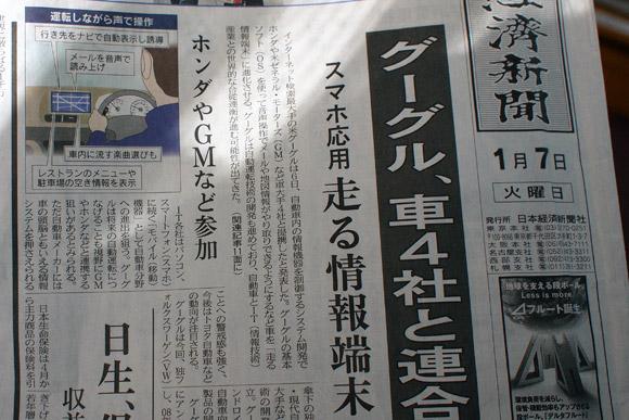 「グーグル、車4社と連合」日本経済新聞(2014年1月7日)