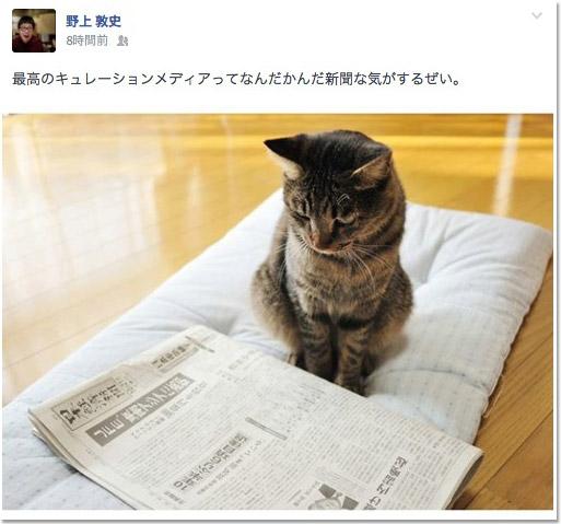 野上敦史「最高のキュレーションメディアってなんだかんだ新聞な気がするぜい」
