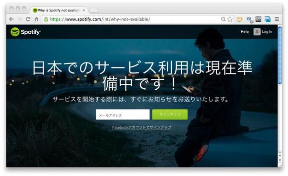 スポティファイ(日本では使用できません)