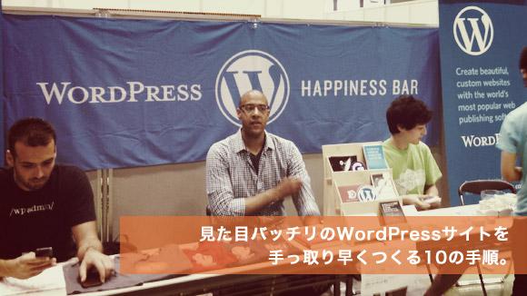 見た目バッチリのWordPressサイトを、手っ取り早くつくる10の手順。