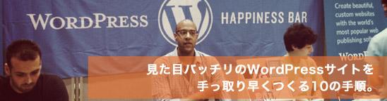 【初心者向け】Wordpressって実際どう?簡単に本格的サイトをつくる方法。
