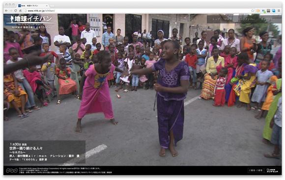 地球イチバン - 世界一踊り続ける人々