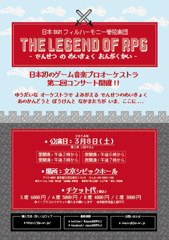 THE LEGEND OF RPG - でんせつ の めいきょく おんがくかい -