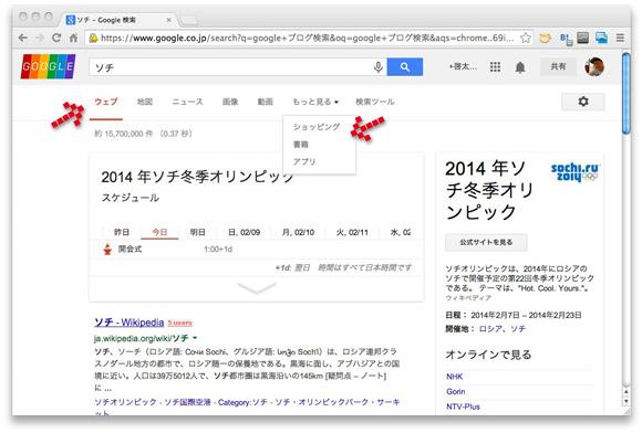 Google ブログ検索