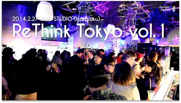 ReThink TOKYO vol.1