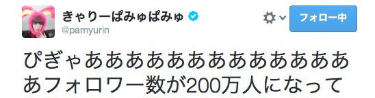 きゃりーぱみゅぱみゅ、Twitterフォロワー数200万人突破。日本史上3番目。…1位は?