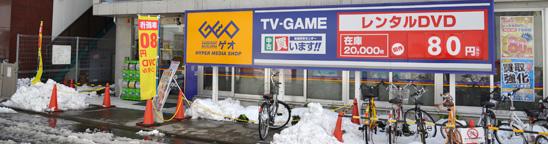 大雪明けの東京。レンタル店GEOが延滞料無償サービス実施(東京・目黒区)。