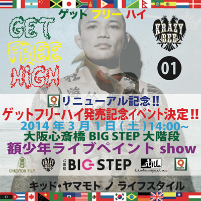 DVD「GET FREE HIGH」リリース記念イベント 額少年ライブペイント