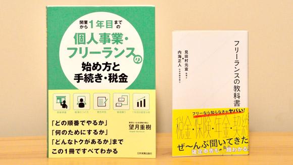 フリーランス関連書籍(確定申告、税金、帳簿)