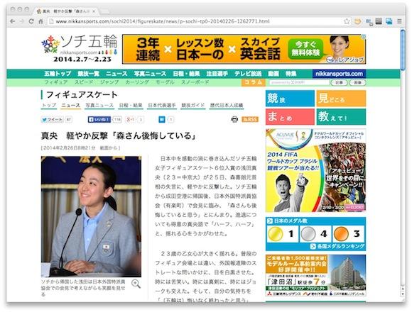 真央 軽やか反撃「森さん後悔している」(日刊スポーツ)