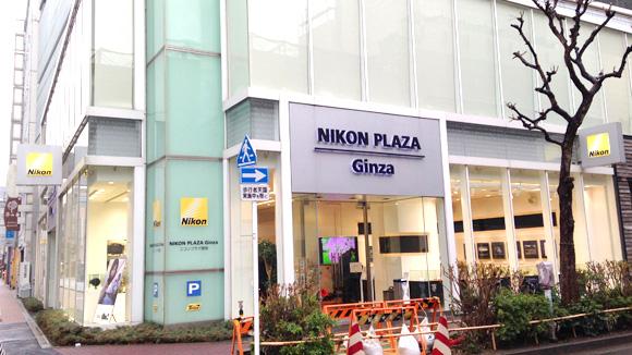 Nikon Plaza GInza