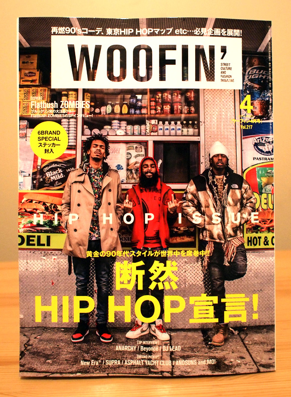 WOOFIN' 2014年4月号「断然HIP HOP宣言!」