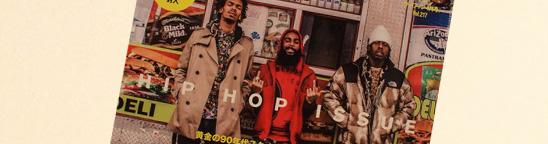 90年代HipHopファッションが再燃!雑誌WOOFIN'4月号で大特集。