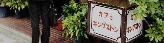 カフェキングストンで気づいたムードの重要性。コスパ順では見えません。