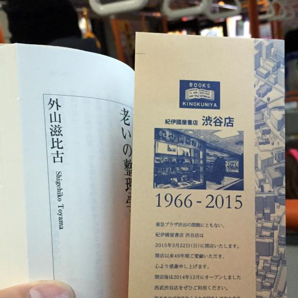 140311_shibuya_kinokuniya_tokyu_plaza_1966_2015