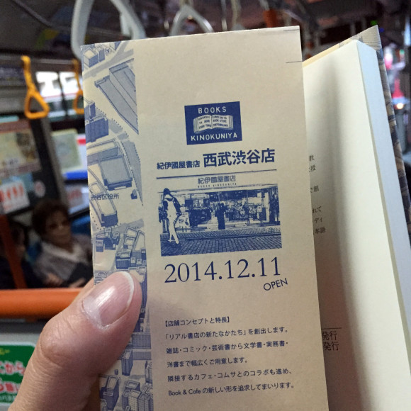 140311_shibuya_seibu_kinokuniya
