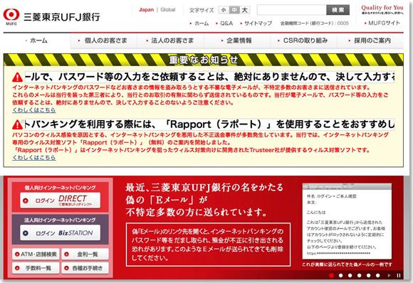 【インターネットバンキング】パスワードを入力させる偽メールが届いても、絶対に入力しないでください!(平成26年3月8日更新)。