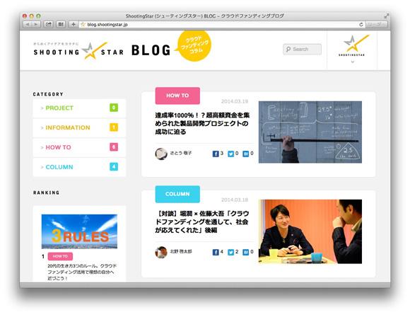 ShootingStarブログ