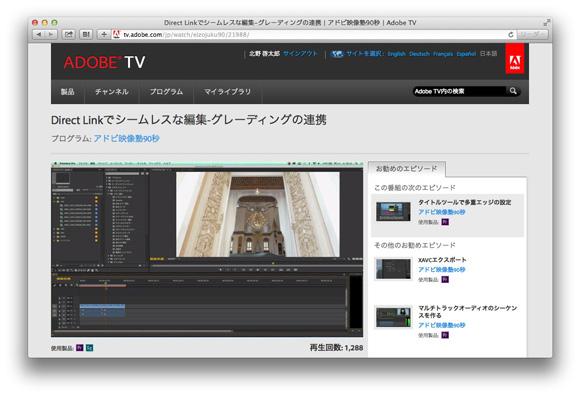 ADOBE TV(アドビ・ティービー)