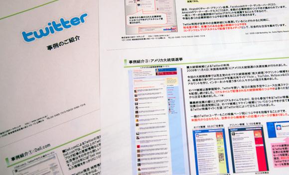 Twitter活用事例 / CGMマーケティング / デジタルガレージ