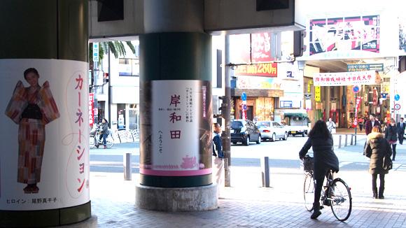 南海本線岸和田駅前