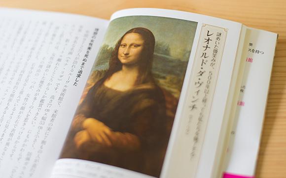 レオナルド・ダ・ヴィンチ「モナ・リザ」