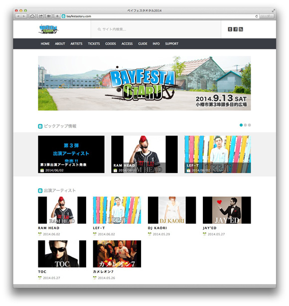 9月13日開催「ベイフェスタ小樽2014」ウェブサイト