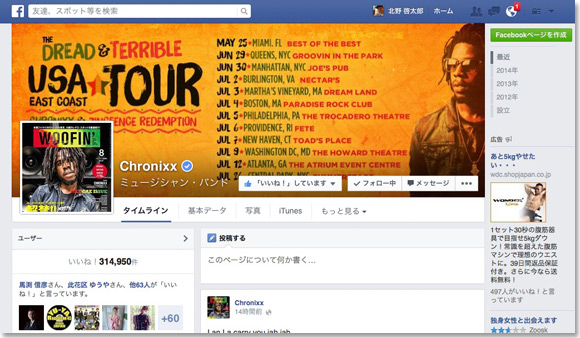 https://www.facebook.com/chronixxmusic