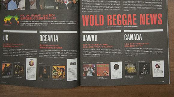 WOOFIN' レゲエ特集号(2014年8月号)CANADA, HAWAII, OCEANIA, UK