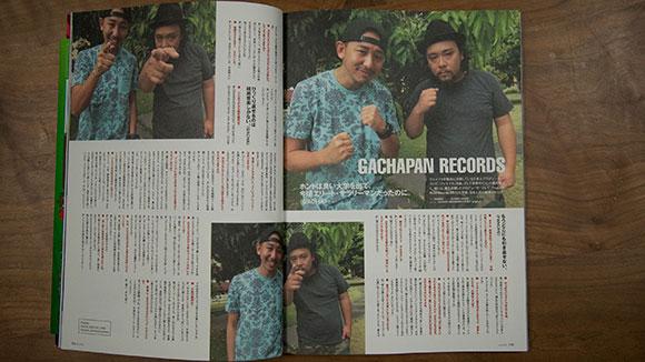 WOOFIN' レゲエ特集号(2014年8月号)GACHAPAN RECORDS