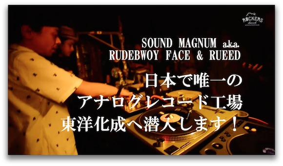 Rudebwoy face & Rueed 東洋化成工場見学