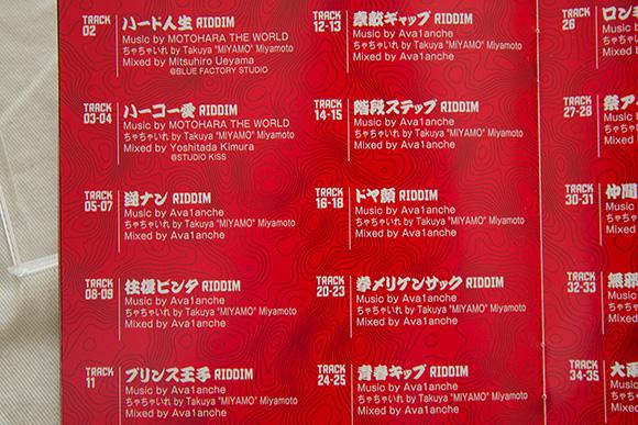 RISKY DICEのダブプレートは全曲オリジナルリディム!