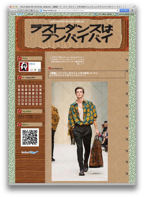 【服飾】バーバリーが2014年の秋冬コレクションでアミシャツをフィーチャー!!