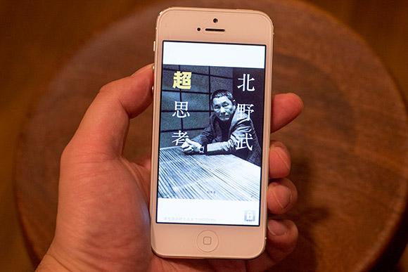 北野武「超思考」Kindle電子書籍版(iPhoneアプリ)