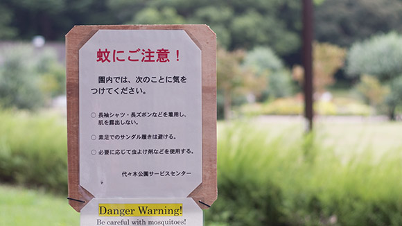 代々木公園「蚊にご注意!」の看板。