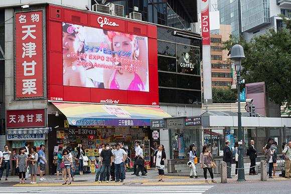 渋谷駅前、スクランブル交差点「三千里薬局」。