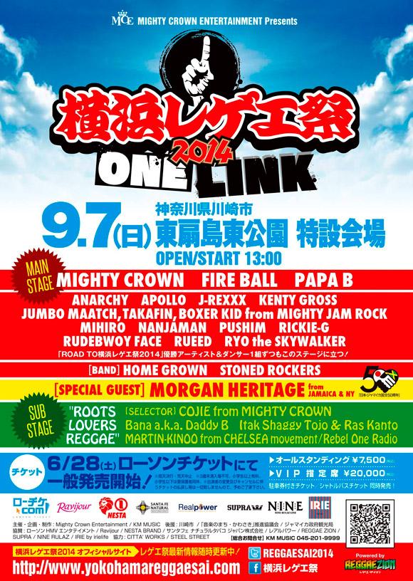 横浜レゲエ祭2014 -One Link-