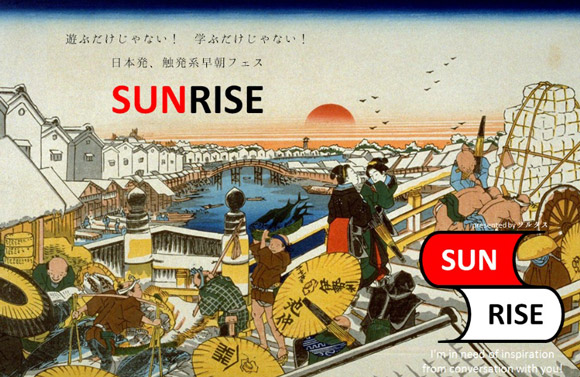 SUNRISE #01 遊ぶだけじゃない!学ぶだけじゃない! 日本発、あなたを『触発』する早朝フェス!渋谷clubasiaにて開催!(2014年11月4日)