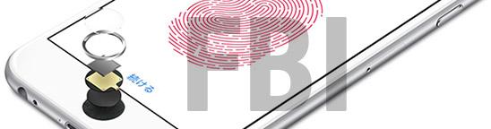 FBI長官が怒り!iPhone 6はセキュリティーが高過ぎて解読出来ない。