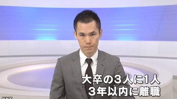 大卒3人に1人が卒業後3年以内に離職:NHK NEWS WEB
