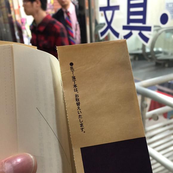 書店のブックカバーに「乱丁・落丁本は、お取り替えいたします」のひとこと。