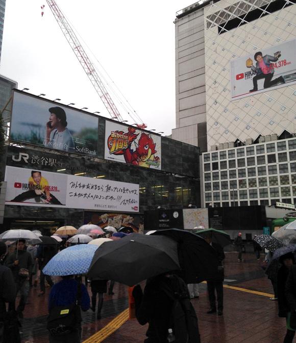 渋谷駅「YouTuber」の広告
