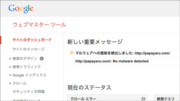 141218_google_webmastertool