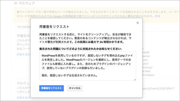 141218_google_webmastertool_2