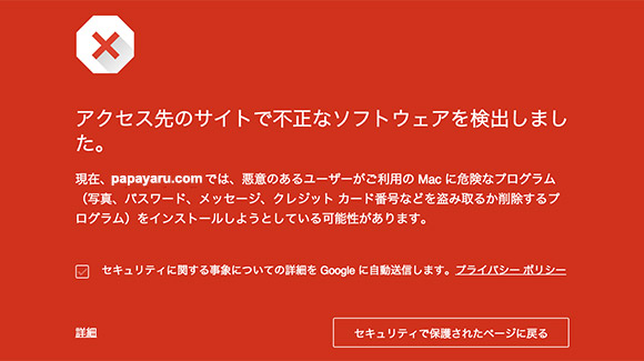 141228_google_chrome_access_kyohi