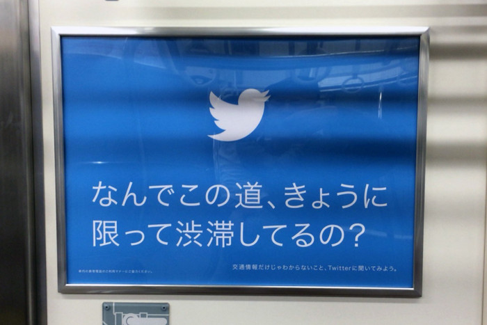 150106_densha_koukoku_twitter_poster